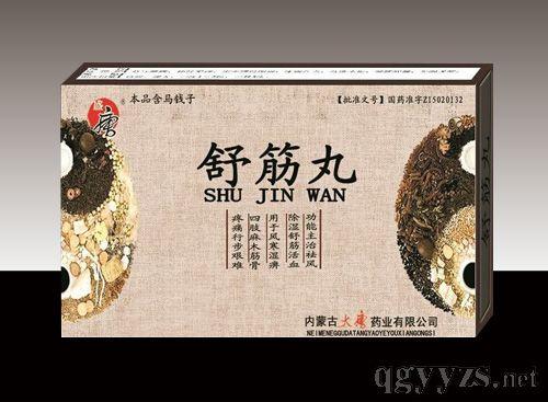 shu jin pills traditional chinese medicine www qgyyzs net