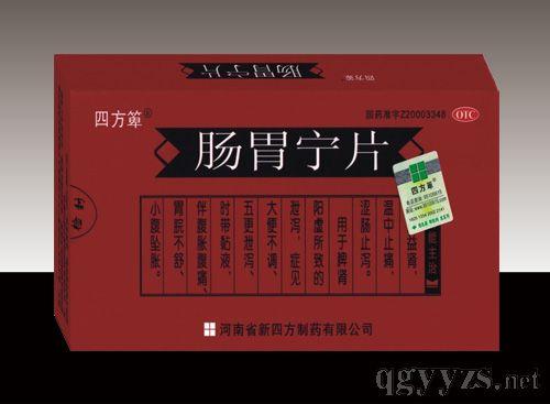 chang wei ning tablets 吉林省乾芝康药业有限公司