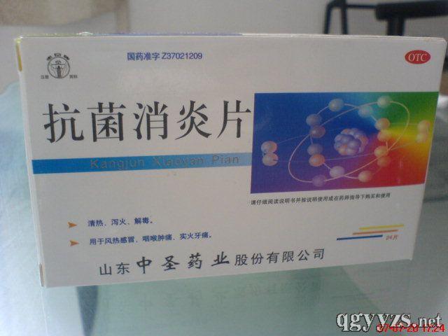 清迪-抗菌消炎片