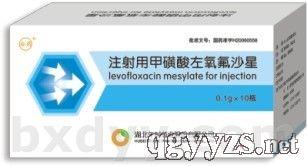 注射用甲磺酸左氧氟沙星