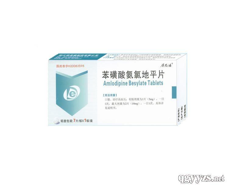 苯磺酸氨氯地平片(长效降压药)