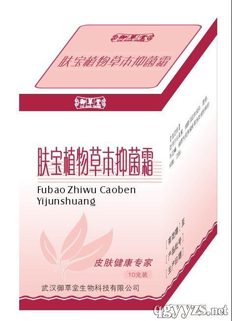 肤宝植物草本抑菌霜(软膏)