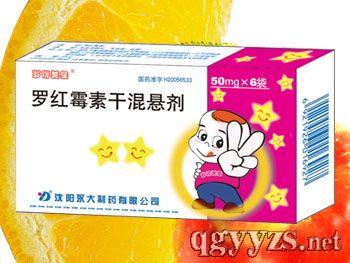 罗红霉素干混悬剂50mg*6袋