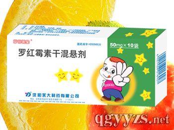 罗红霉素干混悬剂50mg*10袋