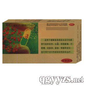 (圣维康)复方氨酚烷胺胶囊
