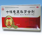 十味龟鹿补肾合剂(补肾)