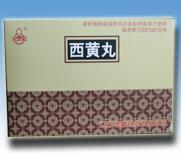 西黄丸(清热/解毒/消炎药)