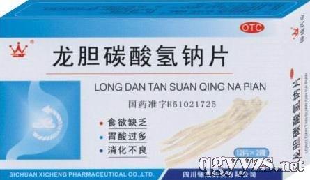 龙胆碳酸氢钠片