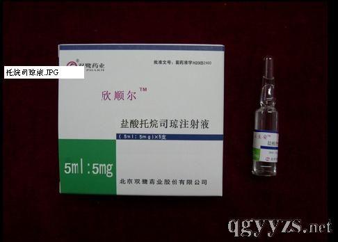 山东菏泽、聊城中标产品:托烷司琼注射液/胶囊