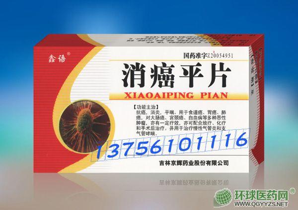 鑫语(消癌平片)