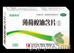 薄荷胺油含片2,(20片)