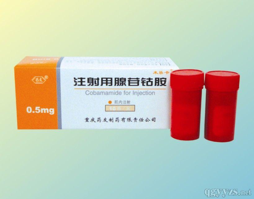 注射用腺苷钴胺(米乐卡)