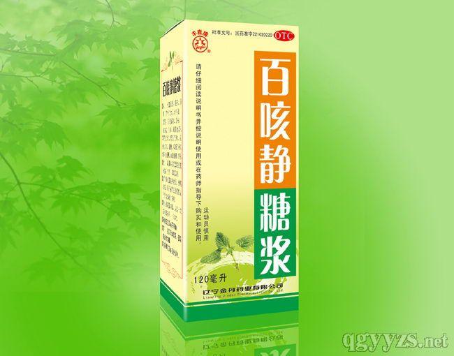 百咳静糖浆(成人型)