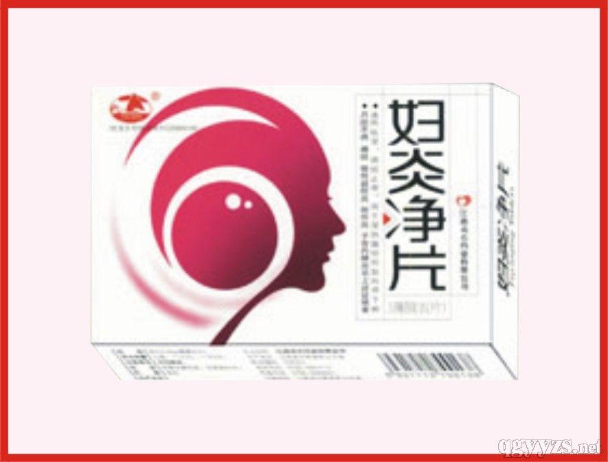 妇炎净片(OTC,妇科常规用药)