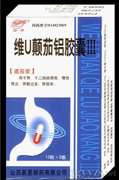 维U颠茄铝胶囊III