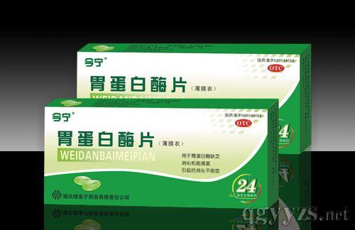 图片-胃蛋白酶片