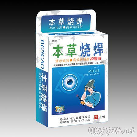 本草烧焊专用护眼液/滴眼液/眼药水