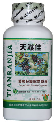 天然佳葡萄籽提取物胶囊