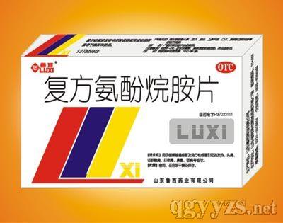 复方氨酚烷胺片