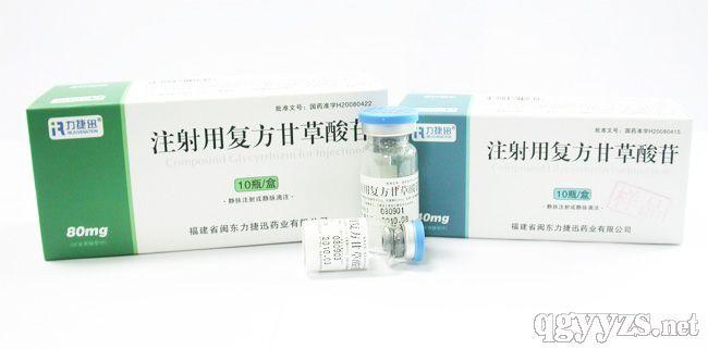 注射用复方甘草酸苷