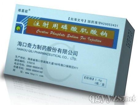 唯嘉能-注射用磷酸肌酸钠
