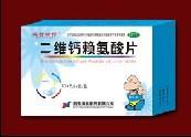二维钙赖氨酸片-健长灵(曾用名)