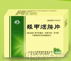 珍宝®;羟甲烟胺片(曾用名:利胆素)