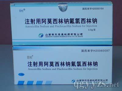 注射用阿莫西林钠氟氯西林钠(昆柏)