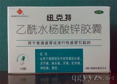乙酰水杨酸锌胶囊(全国)