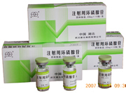 注射用环磷腺苷冻干粉针