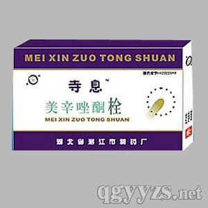 美辛唑酮栓(次品种)