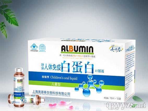 美源春-人体免疫白蛋白(儿童型)