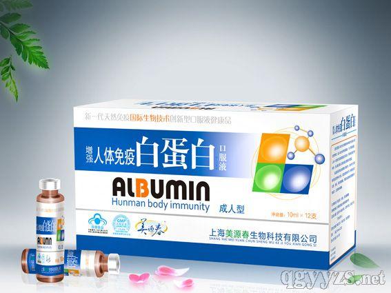 美源春-人体免疫白蛋白(成人型)