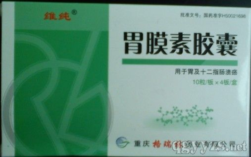 胃膜素胶囊