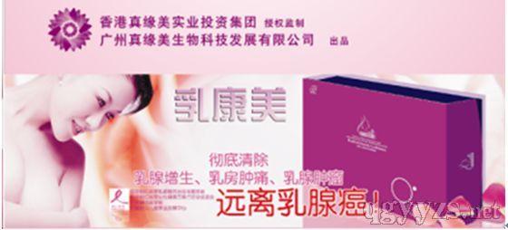 乳康美・乳腺增生护理喷剂系列