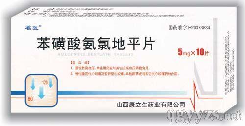 苯磺酸氨氯地平片5mg