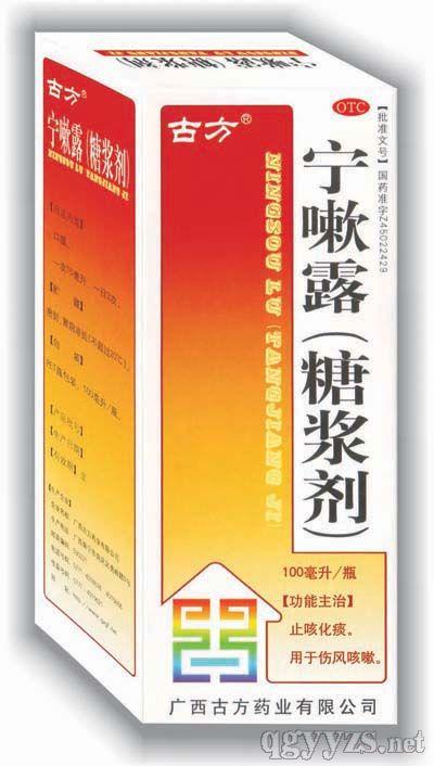 宁嗽露(糖浆剂)