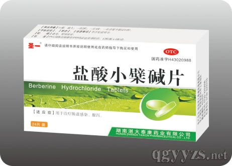 盐酸小檗碱片_盐酸小檗碱片21药店手机版