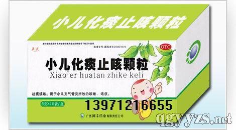 小儿化痰止咳颗粒(广西河丰)