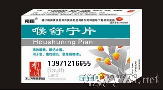 喉舒宁片(广东南国)