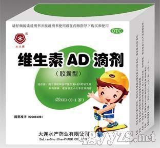 维生素AD滴剂(0-1岁)