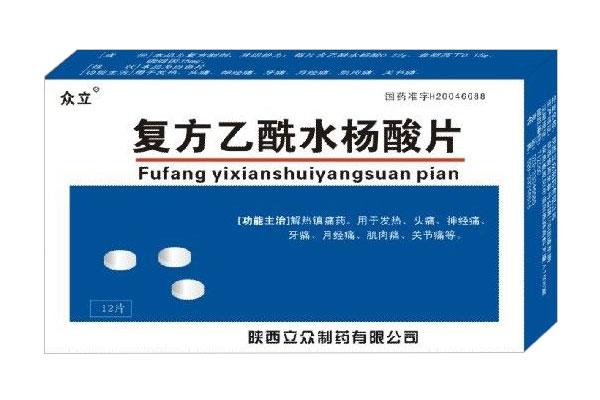 复方乙酰水杨酸片