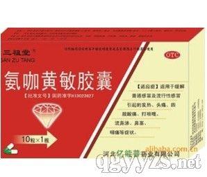 氨咖黄敏胶囊(解热镇痛药)
