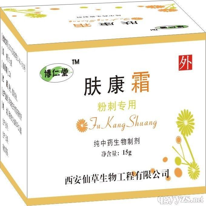 肤康霜(粉刺专用)