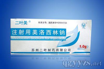 注射用美洛西林钠