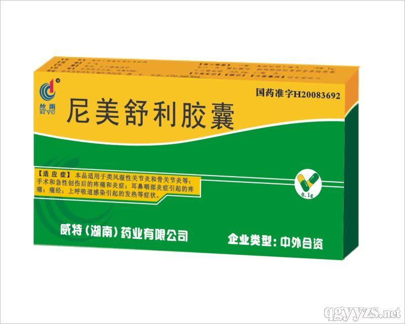 氨酚咖那敏片_解热镇痛药有哪些_解热镇痛药品_药品说明书大全-环球医药招商网