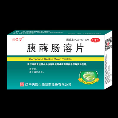 胰酶肠溶片