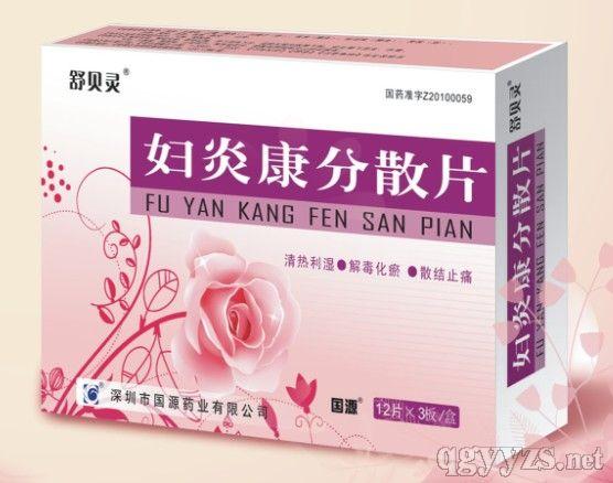 妇炎康分散片