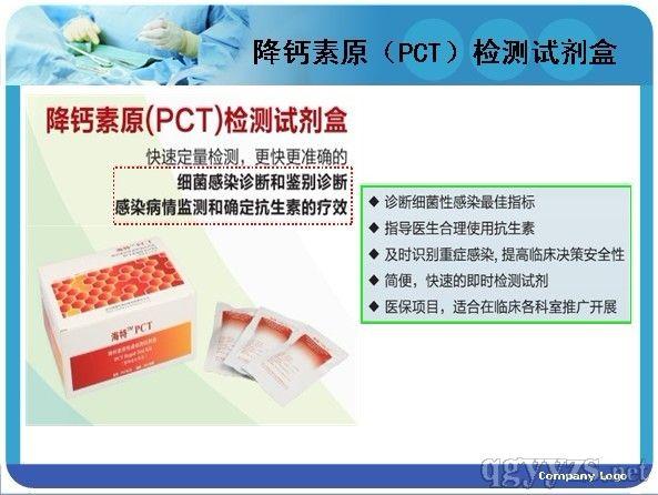PCT降钙素原(免疫层析法)