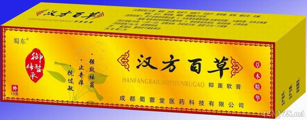 汉方百草软膏